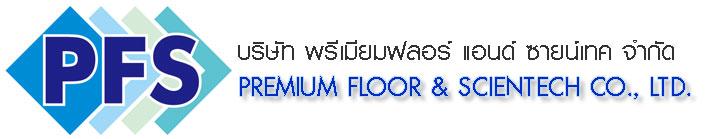 PREMIUM FLOOR รับทำพื้น Epoxy พื้น PU พื้นโรงงาน พื้นกันซึม พื้นอีพ๊อกซี่ พื้นสนามกีฬา